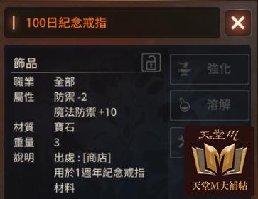 天堂M 100日紀念戒指