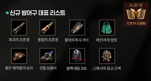 天堂M 神槍手 裝備