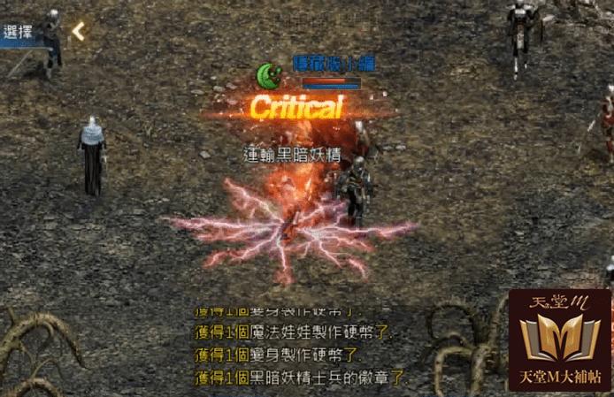 黑妖 雙重破壞 燃燒鬥志