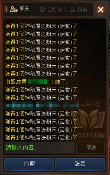 天堂M 神秘之島 活動
