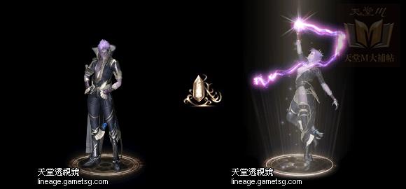 天堂M 幻術士 戰士