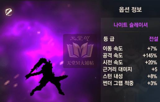 龍鬥士紫變 闇夜殺戮者