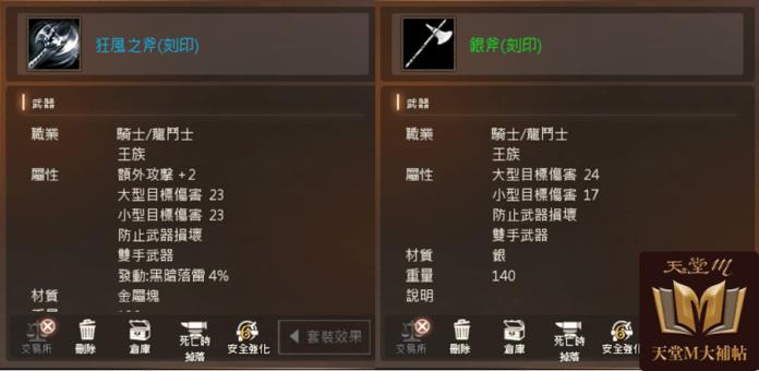 龍鬥士 不損壞武器推薦 斧頭