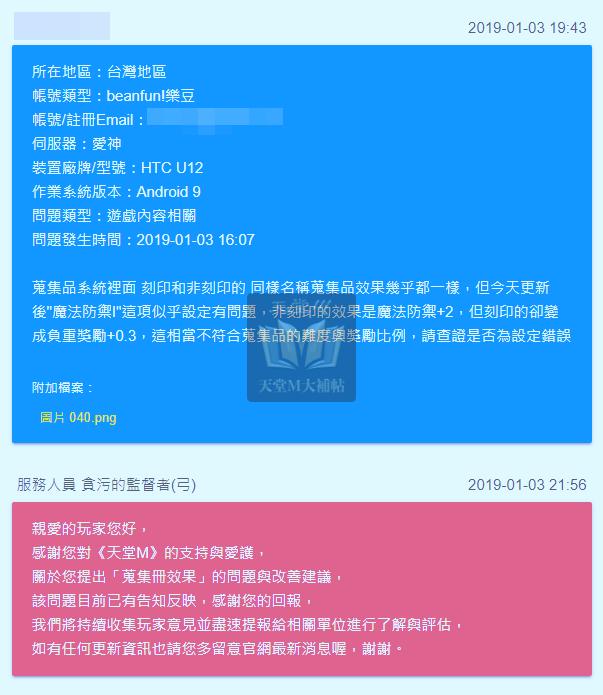 天堂MBUG 回報官方