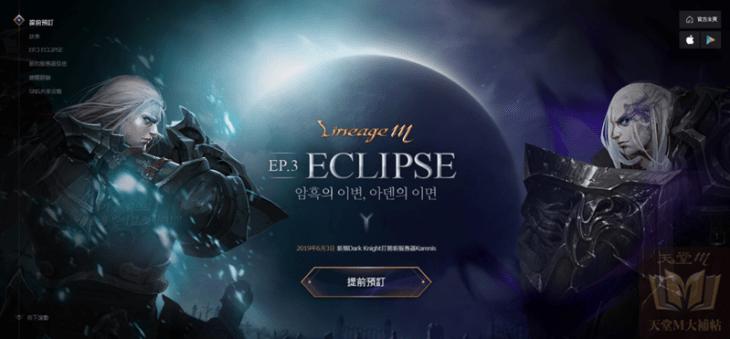 天堂M第三章《Ep.3 ECLIPSE》(日食)