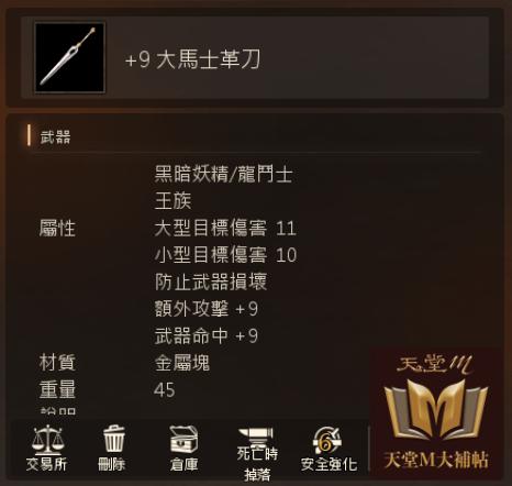 +9大馬士革刀