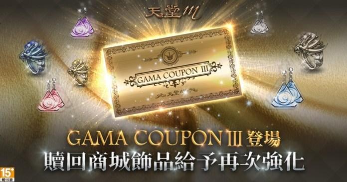 04-《天堂M》GAMA COUPON III強勢登場 贖回商城飾品讓你再次強化