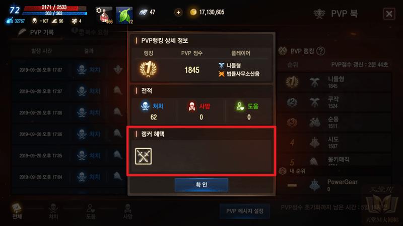 【天堂M】韓版取消 PvP 排行獎勵。將在 10/2 推出新設定   GASH 數位娛樂服務平臺 - 遊戲點數儲值 熱門遊戲/直播 ...