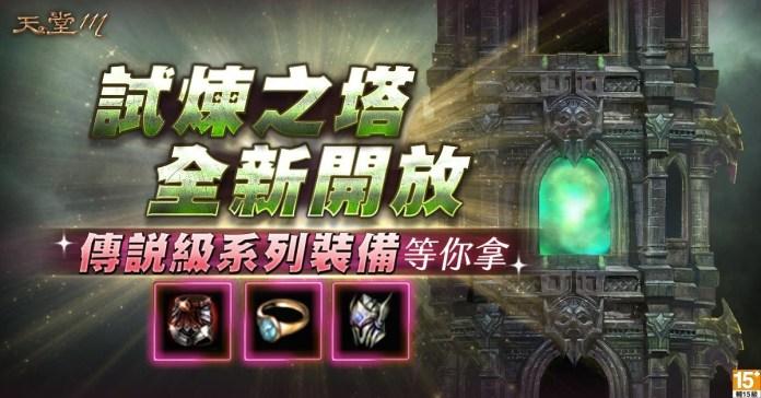 02-《天堂M》試煉之塔正式開放,傳說及系列裝備等你來拿!