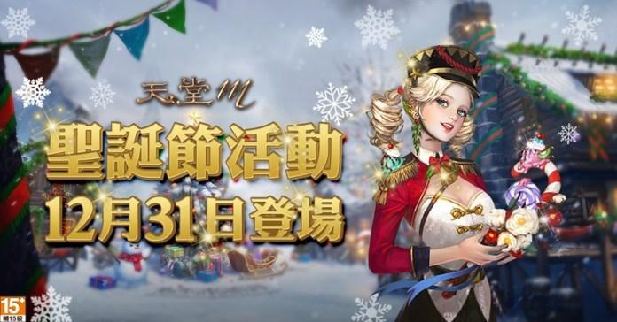 03-《天堂M》聖誕系列活動將於12月31日登場