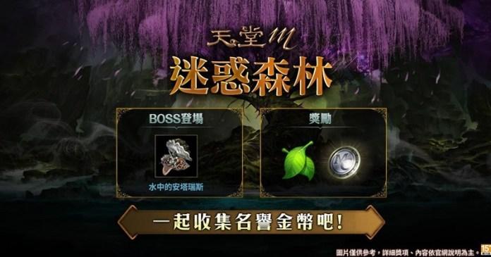 07-《天堂M》挑戰迷惑森林怪物拿名譽金幣與殷海薩的祝福