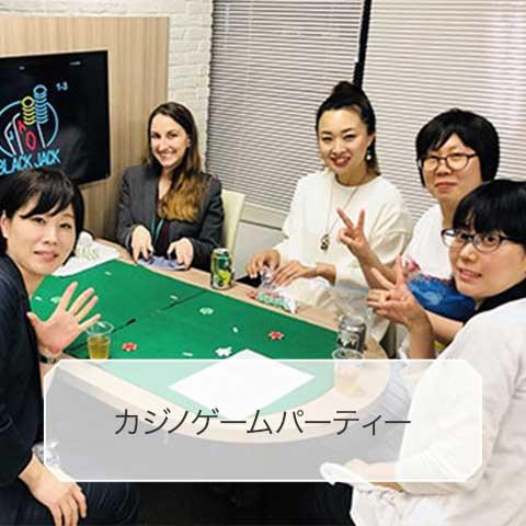 カジノゲームパーティー