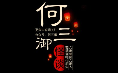 北京靈異事件_北京真實靈異事件_北京十大靈異事件 _ 中國靈異網