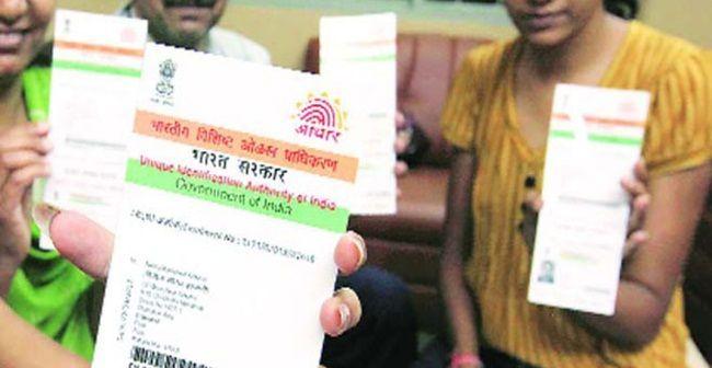 Duplicate Aadhaar Card