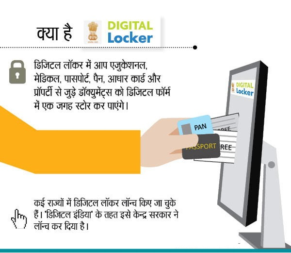 DigiLocker1