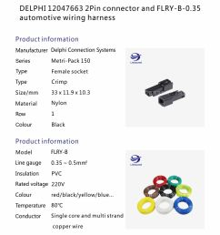 delphi 12047663 2pin connector and flry b 0 35 automotive wiring harness [ 932 x 1023 Pixel ]