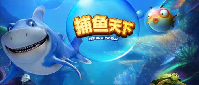 tembak ikan online 2