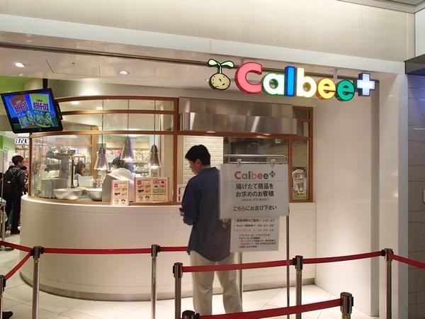 東京駅一番街 calbee