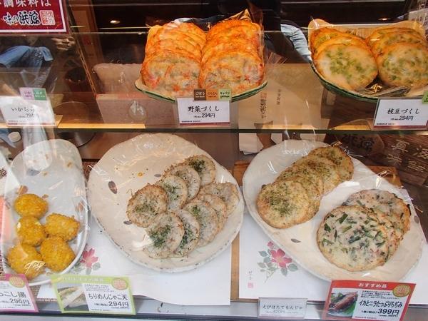 築地市場 魚餅