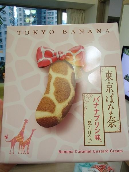 東京戰利品