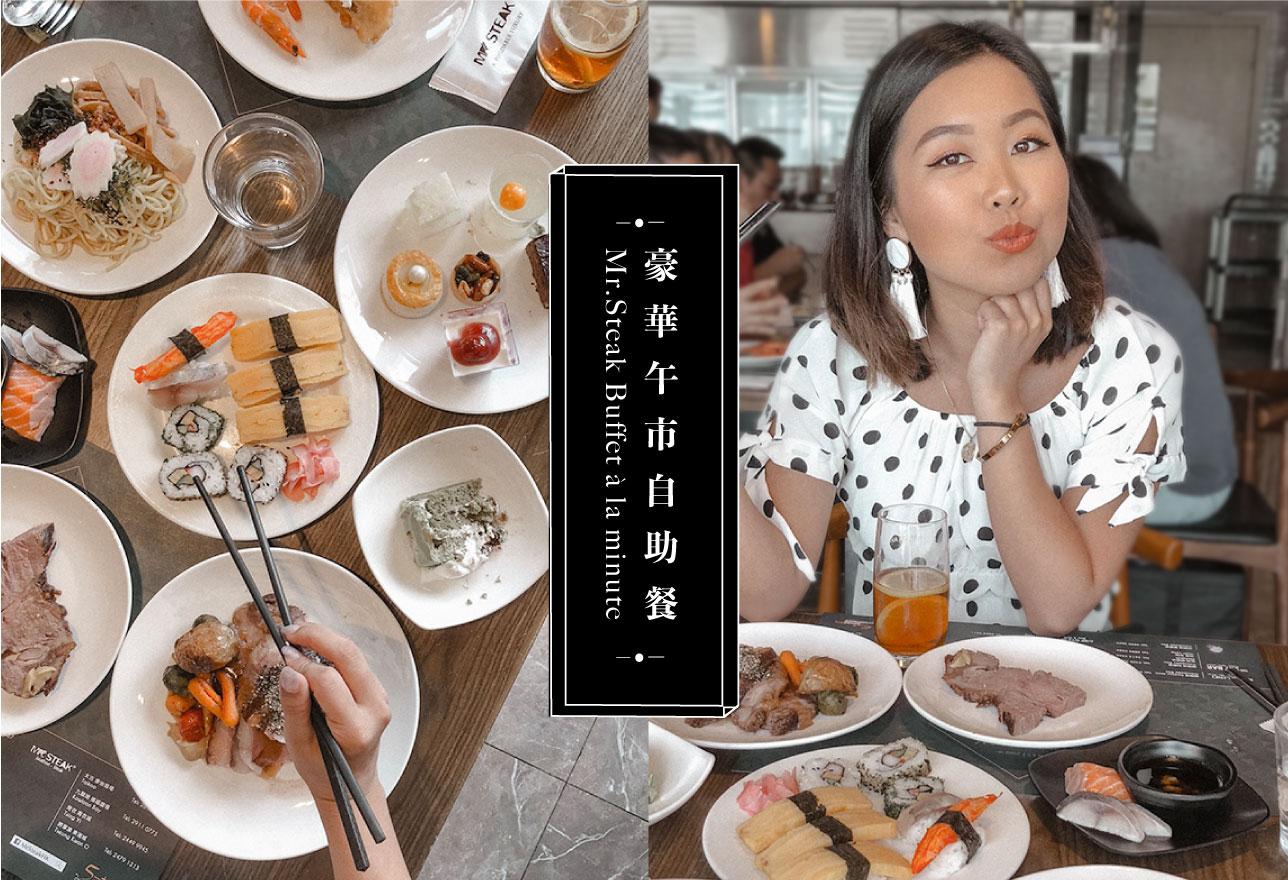 |香港美食|食Lunch 也要豪華!午市自助海鮮和牛 Mr.Steak Buffet à la minute