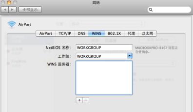 MAC共享