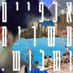 ביקורת אלבום: איה כורם – 2023