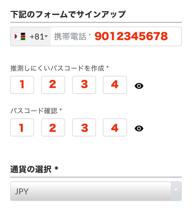マッチベター登録方法(スマホから)2
