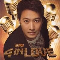 黎明 【4 In Love】 - 小奧堅詞 - 堅定歌詞