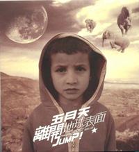 五月天 【離開地球表面 Jump!】 - 小奧堅詞 - 堅定歌詞