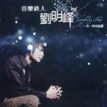 劉明峰 【Twinkling Star】一閃一閃亮晶晶