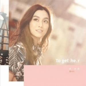 范瑋琪最親愛的你 歌詞試聽 - 華語日語最新歌詞MV發佈 - udn部落格