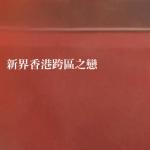 the Lee's  – 新界香港跨區之戀