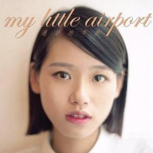 My Little Airport 適婚的年齡