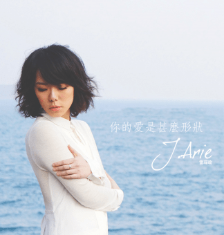 雷琛瑜 J.Arie - 你的愛是甚麼形狀 歌詞 MV