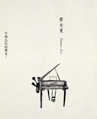 雷光夏 - 不想忘記的聲音 歌詞 MV