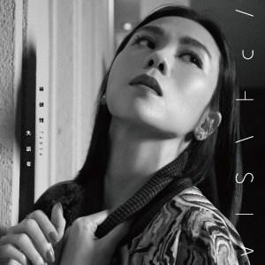 失語者 專輯 蔡健雅 - 異類的同類 歌詞 MV