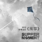 Supper Moment – 風箏