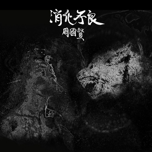 消化不良 周國賢歌詞 MV