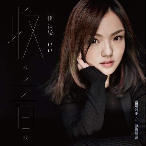徐佳瑩 - 喜歡你 歌詞 MV