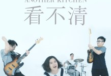 Another Kitchen - 看不清 歌詞 MV