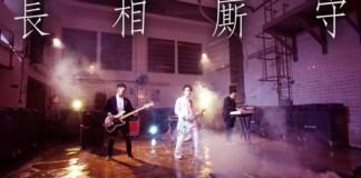 ToNick - 長相廝守 歌詞 MV
