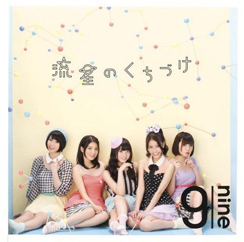 9nine - 流星のくちづけ ~ Oo歌詞