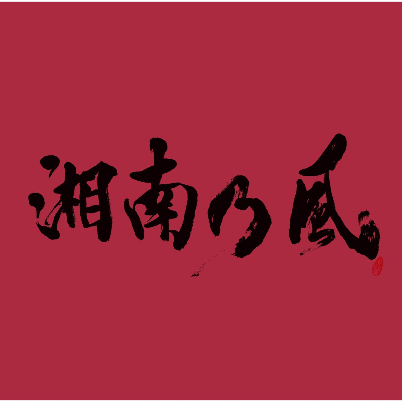 湘南乃風 - 黃金魂 ~ Oo歌詞