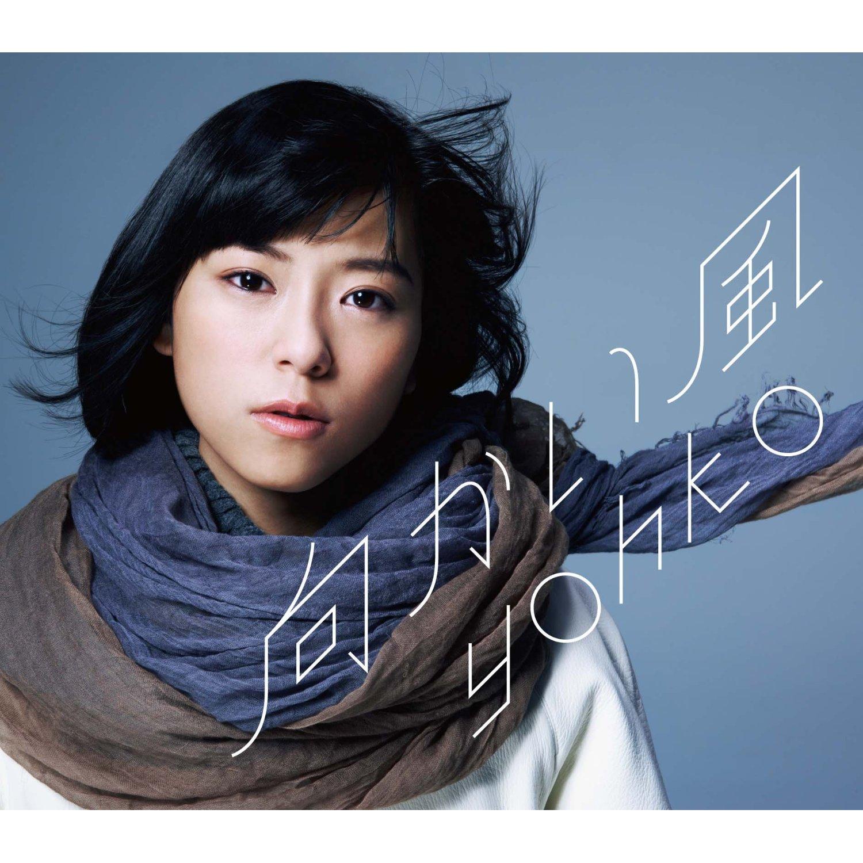 YOHKO - 向かい風 - Oo歌詞