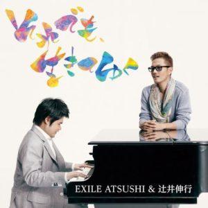 EXILE ATSUSHI × 辻井伸行 - それでも、生きてゆく