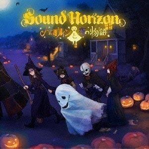 Sound Horizon ハロウィンと夜の物語 single  収録曲歌詞