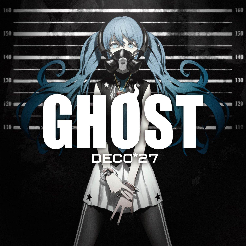 DECO*27 - 妄想感傷代償連盟 歌詞 PV
