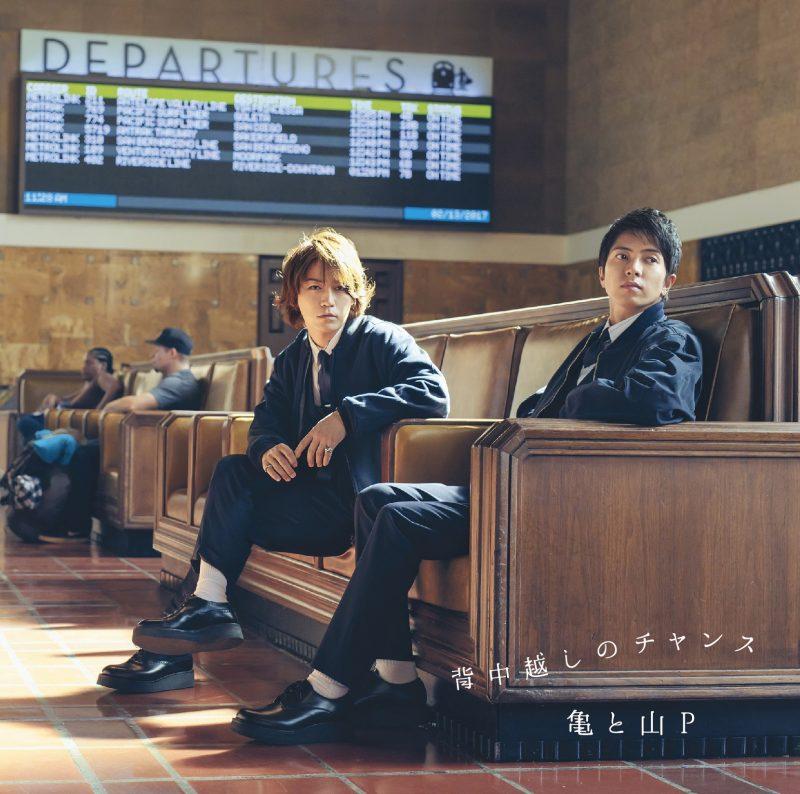 亀と山P - Forever Summer 歌詞 PV