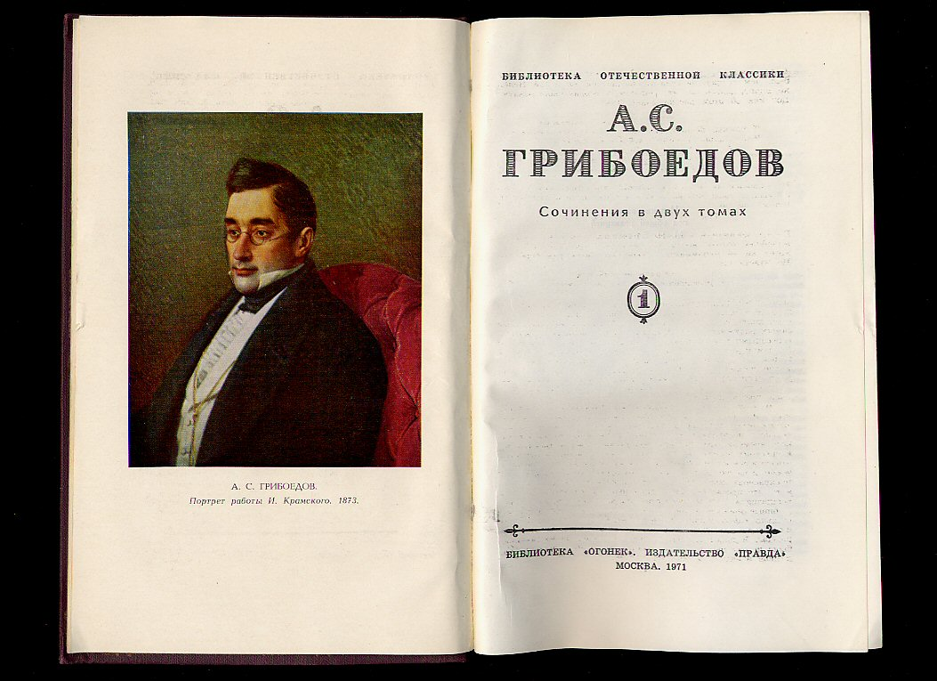 Chatsky and Molchalin. Composition on comedy Griboyedov Woe from Wit 9